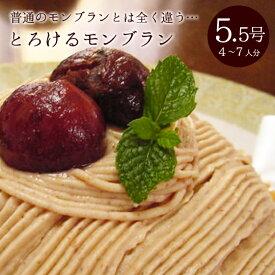 バースデーケーキ 誕生日ケーキ 大人 とろけるモンブラン 栗のムースモンブラン 5.5号 4〜7人分 あす楽