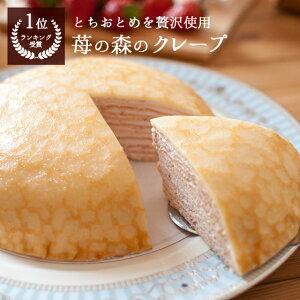 誕生日ケーキ バースデーケーキ 苺の森のクレープ いちご ミルクレープ 6号 18cm 6〜8人分 2020 敬老の日 限定ラッピングm無料 とちおとめ