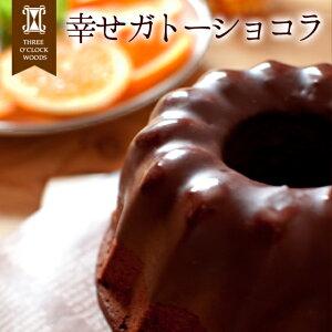 チョコ チョコレートケーキ ギフト オレンジチョコレート オランジェット 幸せのガトーショコラ あす楽対応 スイーツ ギフト 限定ラッピング