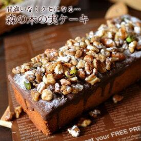 お中元 チョコ ミックスナッツ ケーキ ギフト スイーツ 誕生日 ナッツたっぷり 4種類のナッツ 木の実のケーキ ミックスナッツ ケーキ 2020 お中元限定ラッピング