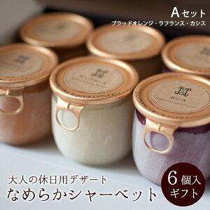 アイスクリーム フト なめらかシャーベット6個 Aセット カシス・ブラッドオレンジ・ラフランス 果実感たっぷり 贅沢な大人のデザート 常温配送