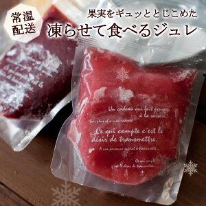 アイス シャーベット 誕生日プレゼント フルーツ感たっぷり凍らせて食べるフルーツゼリー9個入・常温保存可能