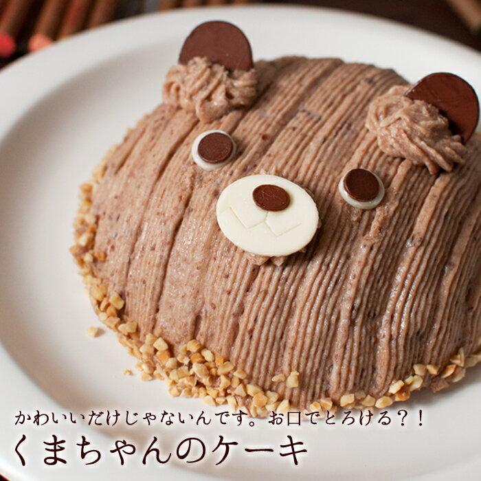 バースデーケーキ キャラクター 誕生日ケーキ くまちゃんのケーキ 立体 デコレーションケーキ 3Dケーキ