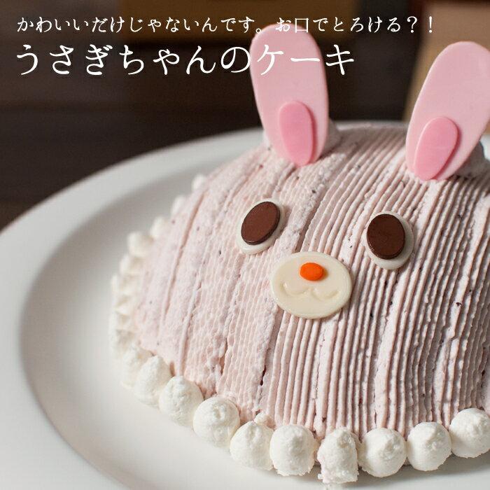 誕生日ケーキ 入学祝 キャラクター バースデーケーキ うさぎちゃんのケーキ 立体 デコレーションケーキ 3Dケーキ ババロア ムース 子供