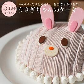 誕生日ケーキ キャラクター バースデーケーキ 誕生日プレゼント ひなまつり うさぎちゃんのケーキ 立体ケーキ デコレーションケーキ 3Dケーキ 5.5号 4〜7人分 ババロア 子供 インスタ映え 1歳 動物