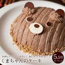 バースデーケーキ キャラクター お誕生日ケーキ くまちゃんのケーキ 立体 デコレーションケーキ 3Dケーキ 5.5号 4〜7人分 子供