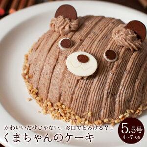 バースデーケーキ キャラクター お誕生日ケーキ くまちゃんのケーキ 立体ケーキ デコレーションケーキ 3Dケーキ 5.5号 4〜7人分 子供 動物 インスタ映え 1歳 女の子 男の子