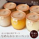 母の日 スイーツ ギフト アイスクリーム ギフト なめらかシャーベット6個 Bセット 白桃・マンゴー・夏みかん 果実感…