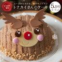 クリスマスケーキ キャラクター 2020 モンブラン トナカイさんのケーキ デコレーションケーキ 3Dケーキ 5.5号 4〜7人…