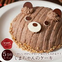 バースデーケーキ キャラクター かわいい クリスマスケーキ お誕生日ケーキ くまちゃんのケーキ 立体ケーキ デコレー…