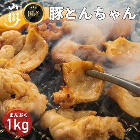 とんちゃん 1kg 国産 豚とんちゃん 焼肉 ホルモン 豚肉 豚 焼き肉 バーベキュー BBQ お取り寄せグルメ おうち外食 山樹 あす楽