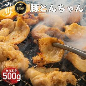 とんちゃん 500g 国産 豚とんちゃん タレ漬け 焼肉 ホルモン 豚肉 豚 焼き肉 バーベキュー BBQ お取り寄せグルメ おうち外食 山樹 あす楽