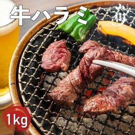 ハラミ 1kg 牛肉 牛 ビーフ 焼肉 ホルモン はらみ US産 たれ 塩 焼き肉 BBQ お取り寄せグルメ おうち外食 父の日 バーベキュー キャンプ 宅飲み おかず 焼くだけ 味付け お弁当 肉 送料無料 あす楽