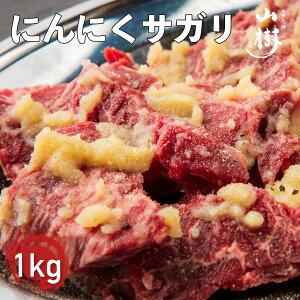 にんにくサガリ 1kg US産 ホルモン 焼肉 牛肉 牛 ビーフ 焼き肉 BBQ バーベキュー 宅飲み お取り寄せグルメ おうち外食 父の日 キャンプ ニンニク さがり 送料無料 あす楽