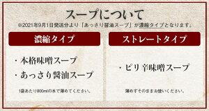 ●山樹のもつ鍋スープ(味噌)濃縮タイプ200g鍋セットと同梱で送料無料(北海道・沖縄・離島を除く)!