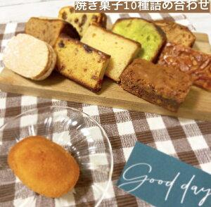 焼き菓子 詰め合わせ 10個入り 3箱セット 内祝い 母の日 父の日 ギフト お試し 送料無料 フロランタン ダックワーズ ブラウニー パウンドケーキ ブランデーケーキ ラム