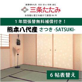 【純国産畳 糸引き(6帖表替え) さつき-SATSUKI-】【YDKG-k】【smtb-k】【KB】たたみ 畳 貼替え