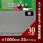 防虫網快適ネット黒30m巻1000mm(33メッシュ)