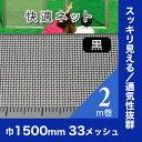 網戸 ネット 防虫網 快適ネット 黒 2m巻 1500mm(33メッシュ)