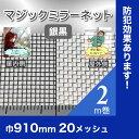 網戸 ネット 防虫網 マジックミラーネット 銀黒 2m巻 910mm(20メッシュ)