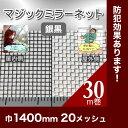 網戸 ネット 防虫網 マジックミラーネット 銀黒 30m巻 1400mm(20メッシュ)