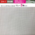 【お買い得!訳あり】網戸ネット防虫網サンネットSP(PP製)910mm(18メッシュ)グレー3本セット送料無料