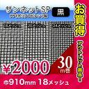 【お買得!OUTLET】網戸 ネット 防虫網 サンネットSP(PP製) 黒 30m巻 910mm(18メッシュ)