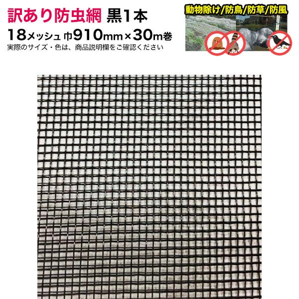 【お買得!訳あり】網戸 ネット 防虫網 サンネットSP(PP製) 黒 30m巻 910mm(18メッシュ)