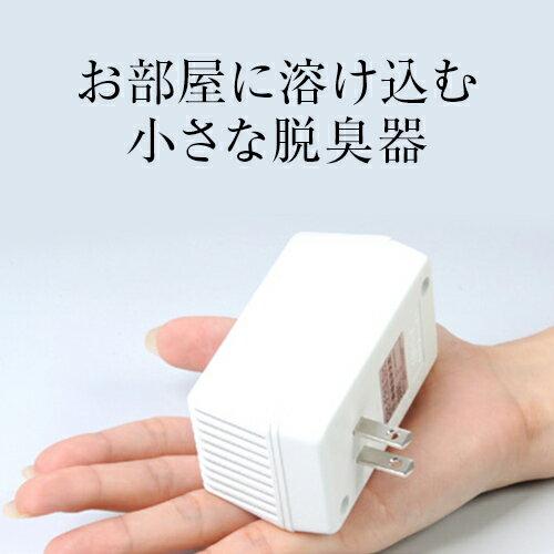オーフレッシュ 室内用脱臭器 OH-FRESH 増田研究所 室内コンセントにつけるだけ[産経ネットショップ]