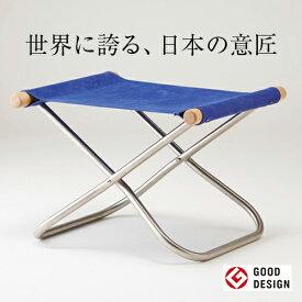 藤栄 ニーチェアエックス 折畳みオットマン 1脚