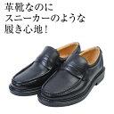 金谷製靴 カネカ 日本製 ソフト牛革 ビジネスウォーキングシューズ ローファー 4E KN3101 1足