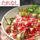 【送料込】牛とろフレーク180g×2個セット(牛トロ 北海道 十勝 美味しい 食べ方 レシピ 牛トロフレーク丼 お取り寄せ…