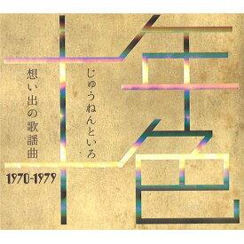 ソニーミュージック 【CD】十年十色〜想い出の歌謡曲1970-1979 DYCS-1218 1セット(5枚入)