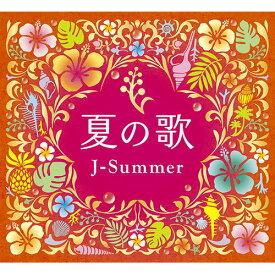 ソニーミュージック 【CD】夏の歌〜J-サマー〜 DQCL-3445 1セット(4枚入)