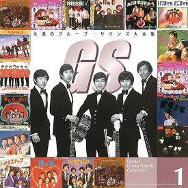 ソニーミュージック 【CD】永遠のグループ・サウンズ大全集 DYCS-1147 1セット(5枚入)