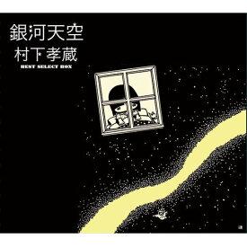 ソニーミュージック 【CD】銀河天空〜村下孝蔵ベスト・セレクト・ボックス DYCL-1873 1セット(5枚入)