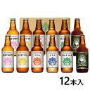 伊勢角屋麦酒 NEW オリジナルセット6種 12本入 I-67 1セット(12本入)