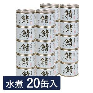 ファミリー・ライフ 三陸産さば缶詰(水煮) a220 1セット(20缶)