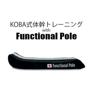 竹内毛織 KOBAトレ KOBAファンクショナルポール 1個