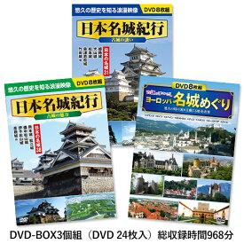 DVD 名城シリーズ