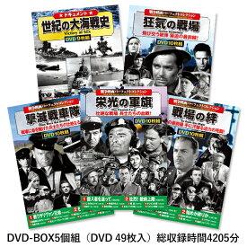DVD 戦争シリーズ