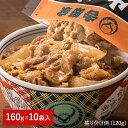 吉野家 牛丼の具 大盛 1袋(160g)×10袋