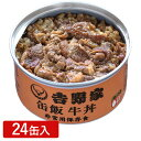吉野家 缶飯牛丼 1セット(24缶)