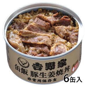 吉野家 缶飯 豚生姜焼丼6缶 1セット(6缶入)