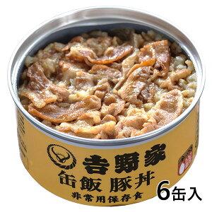 吉野家 缶飯 豚丼6缶 1セット(6缶入)