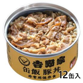 吉野家 缶飯 豚丼12缶 1セット(12缶入)