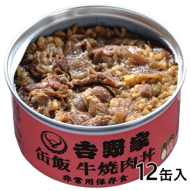 吉野家 缶飯 牛焼肉丼12缶 1セット(12缶入)