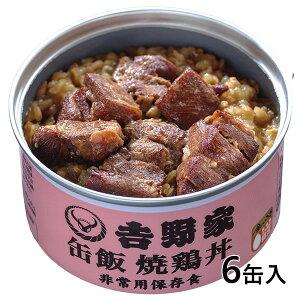 吉野家 缶飯 焼鶏丼6缶 1セット(6缶入)