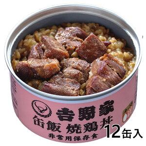 吉野家 缶飯 焼鶏丼12缶 1セット(12缶入)