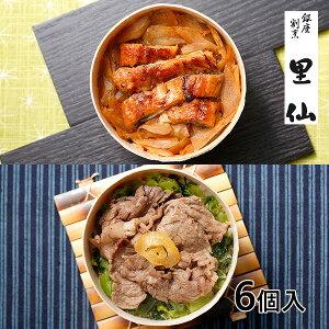 銀座割烹 里仙 鰻・和牛わっぱ飯詰合せ 03191 1セット(6個入)